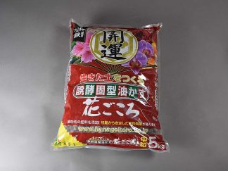 Hanagokoro 5 Kg Abono sólido